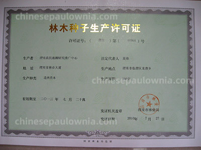 Production License for Paulownia Seed