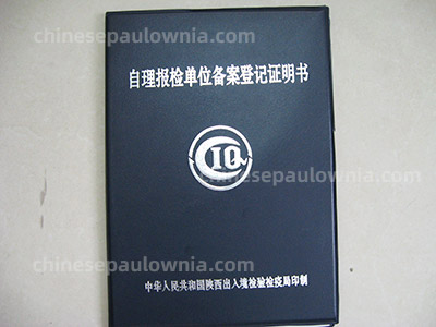 Business Certificate for Paulownia Seed