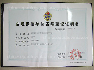 Certificate of Inspection Declaration Record for Paulownia
